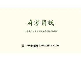 《存零用�X》�J�R小��PPT