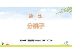 《分桃子》除法PPT教学课件