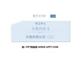 《分数的再认识(二)》分数的意义PPT下载