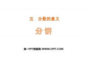 《分饼》分数的意义PPT下载