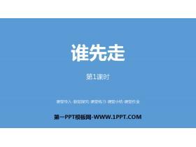 《�l先走》可能性PPT�n件(第1�n�r)