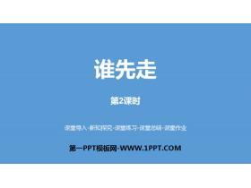 《�l先走》可能性PPT�n件(第2�n�r)