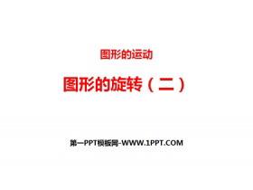《图形的旋转(二)》图形的运动PPT下载