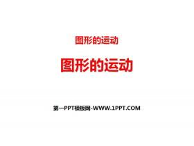 《图形的运动》图形的运动PPT下载