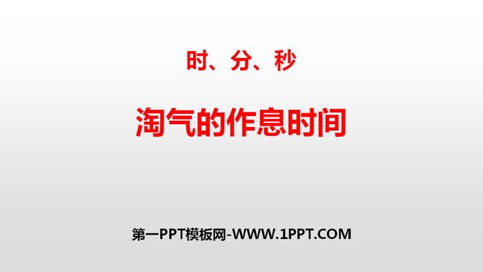 《淘气的作息时间》时、分、秒PPT下载