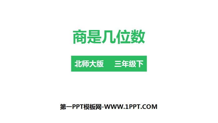 《商是几位数》除法PPT下载