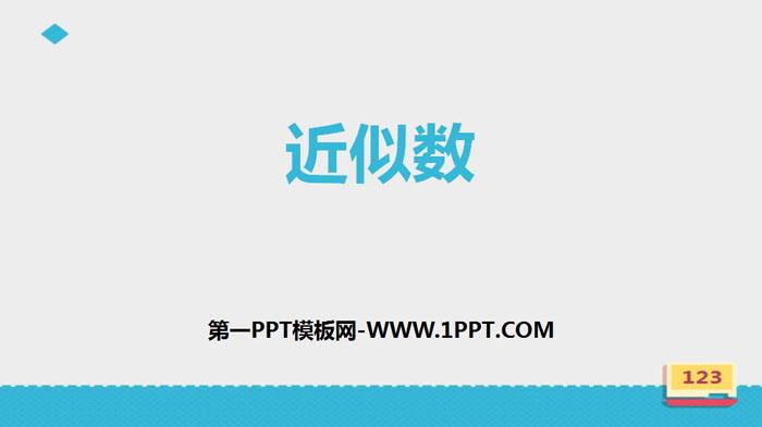 《近似数》认识更大的数PPT