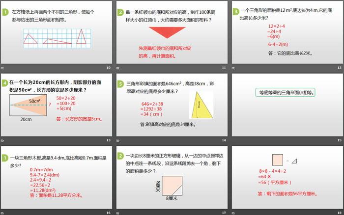 《三角形的面�e》多�形的面�ePPT�n件(第2�n�r)
