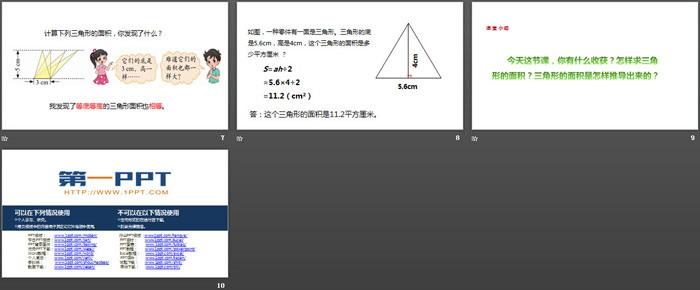《三角形的面�e》多�形的面�ePPT免�M下�d