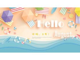 清爽夏日海滩背景的八月你好PPT模板