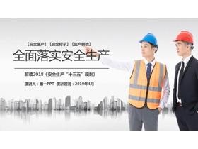 安全生产月全面落实安全生产PPT模板