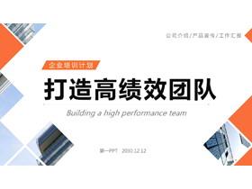 橙色打造高绩效团队培训PPT课件模板