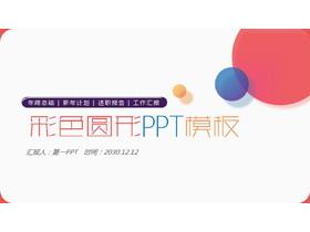 简洁时尚彩色圆点PPT模板免费下载