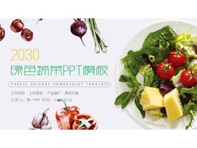新鲜蔬菜水果PPT模板