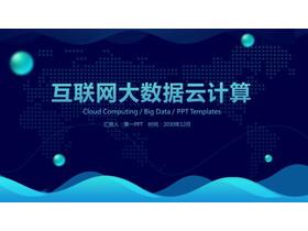 蓝色曲线背景的云计算大数据PPT模板