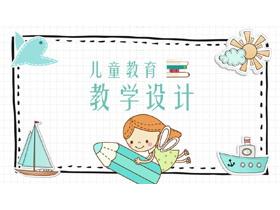 可爱卡通风格教学设计PPT模板