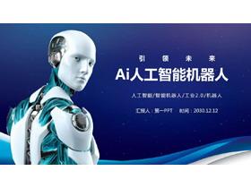 AI人工智能机器人PPT模板