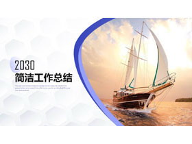 ���帆船起航背景工作��Y���PPT模板