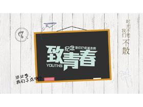 木纹黑板背景的致青春毕业季必发88模板