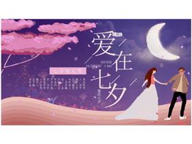 紫色唯美水彩风《爱在七夕》PPT模板