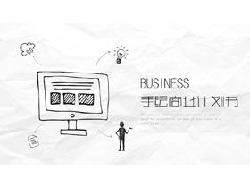 简约手绘风商业融资计划书PPT模板