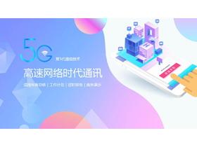 彩色扁平化5G高速网络时代PPT模板