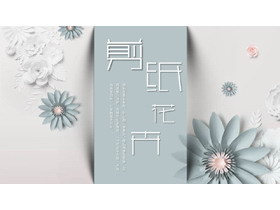 淡雅绿色剪纸花卉背景PPT模板免费下载