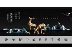 新中式工艺风麋鹿群山PPT模板