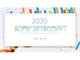 彩色报表背景的财务分析报告PPT模板