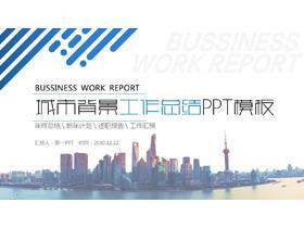 上海城市外滩建筑背景PPT模板免费下载