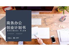 办公桌面背景的创业融资计划书PPT模板