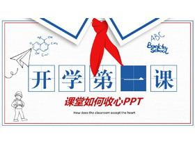 手绘红领巾开学第一课主题班会必发88模板