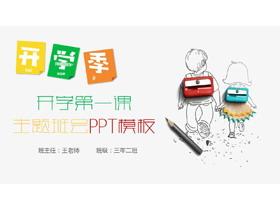 绿色清爽开学季开学第一课主题班会PPT模板
