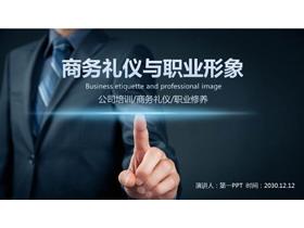 商务礼仪与职业形象培训必发88课件