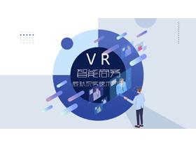蓝色扁平化VR虚拟现实技术PPT模板