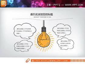 22张创意手绘PPT图表免费下载
