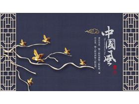 高雅紫色木纹背景古典中国风PPT模板