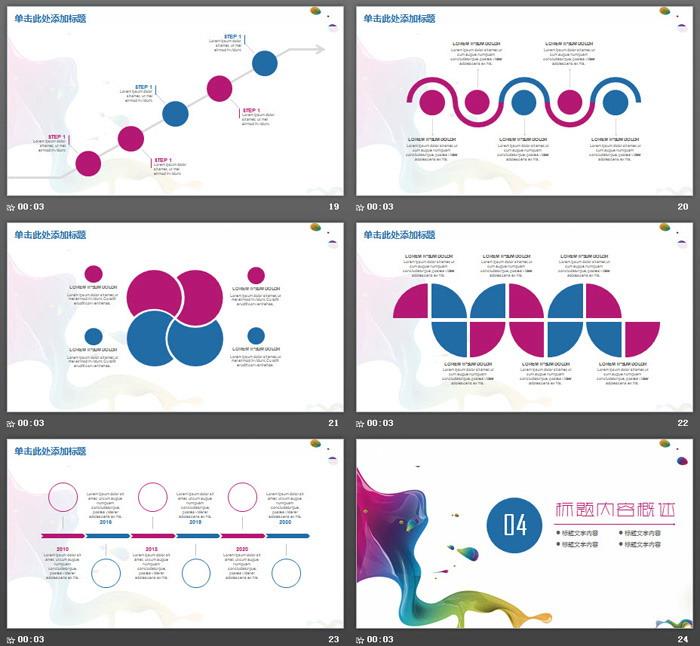 彩色动感颜料背景通用商务PPT模板