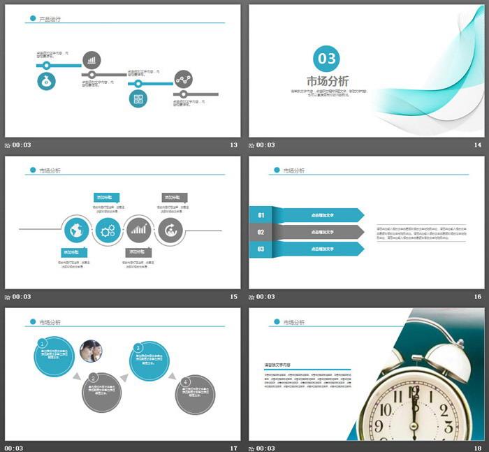 商业计划书简洁曲线线条白色背景PPT模板-三网云-小程序源码|商业源码|专注精品源码|免费下载网站|分享不一样的源码资源平台