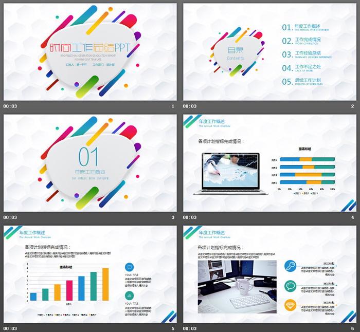 时尚彩色线条背景的工作总结PPT模板