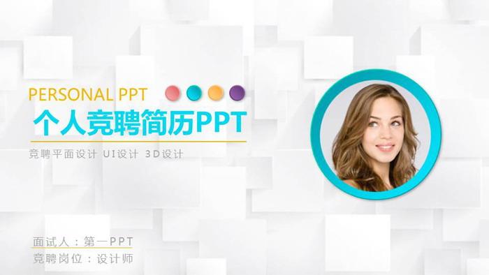 彩色微立体设计师个人简历PPT模板