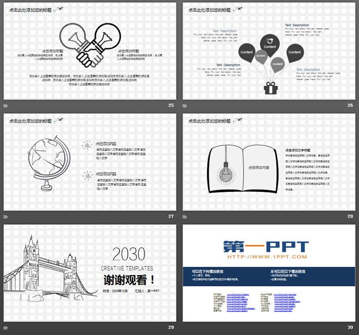 黑白创意手绘PPT模板