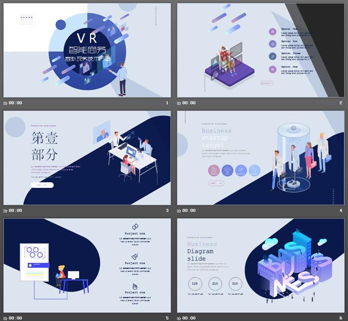蓝色扁平化VR虚拟现实技术必发88模板