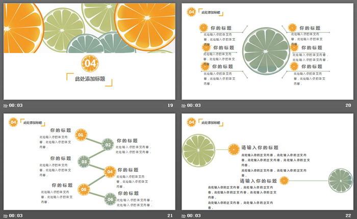 清新橙子背景PPT模板免费下载
