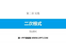 《二次根式》实数PPT课件(第1课时)