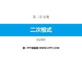 《二次根式》实数PPT课件(第2课时)
