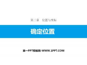 《确定位置》位置与坐标PPT下载