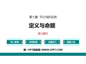《定义与命题》平行线的证明PPT(第1课时)