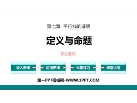 《定义与命题》平行线的证明PPT(第2课时)