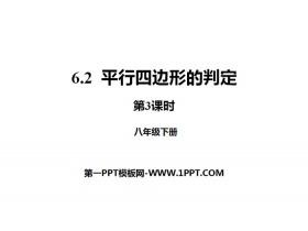 《平行四边形的判定》平行四边形PPT下载(第3课时)